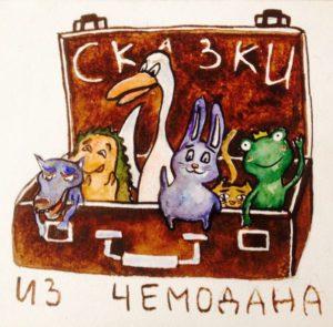 сказки из чемодана
